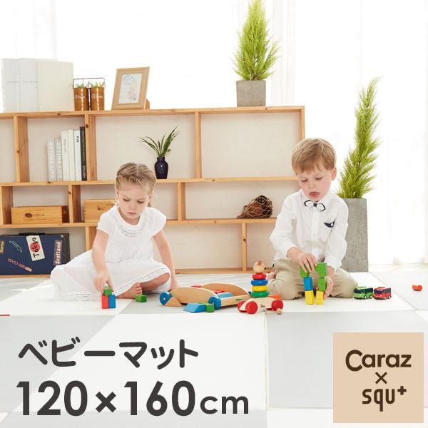 【送料無料】モノトーン ベビーマット 120×160×4cm Caraz(カラズ)×squ+