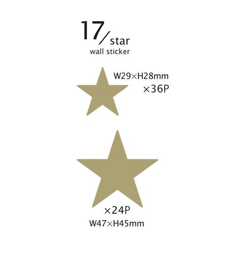 【期間限定!特別価格】ウォールステッカー「17 スター」【小物商品3点以上で送料無料】