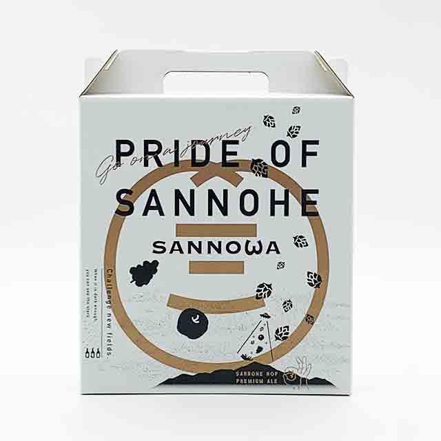 SANNNOWAクラフトビール飲み比べセット