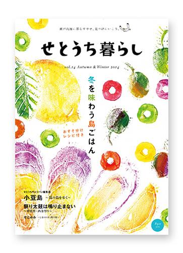 せとうち暮らし vol.14