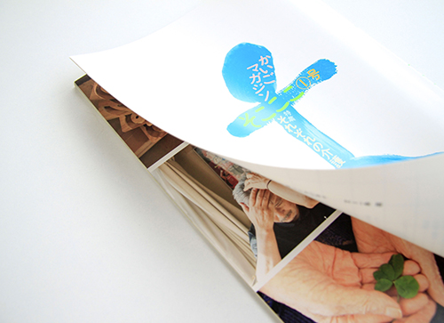 かいごマガジン「そこここ」創刊号