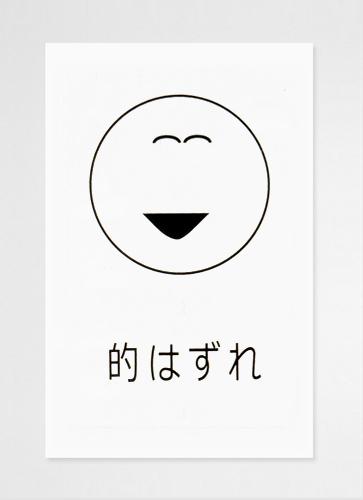 8266 Sticker