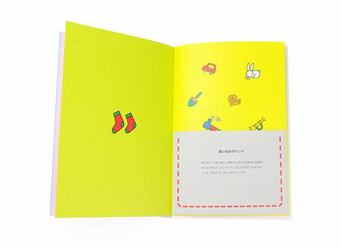 Baby Book(ベビーブック)
