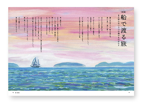 せとうち暮らし vol.15