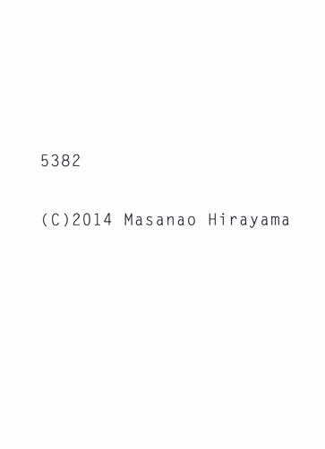5382 Sticker