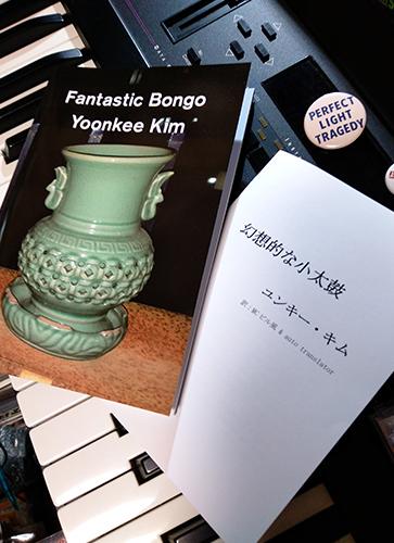 Fantastic Bongo 本