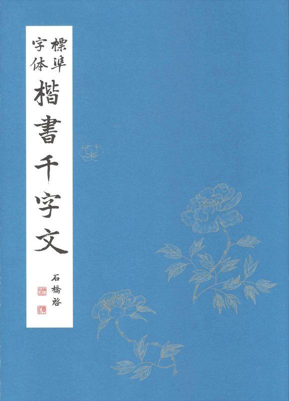 標準字体 楷書千字文 (犀水千字文)
