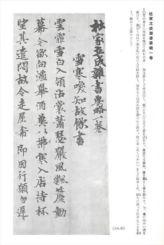 第二十三帖 杜家立成雑書要略 (書学名跡選)