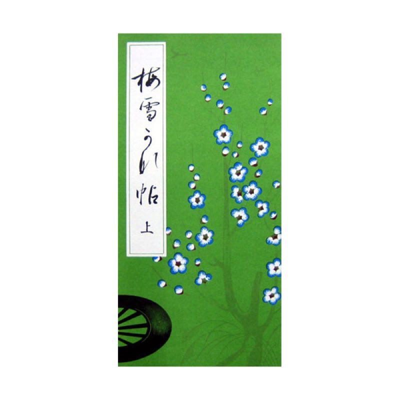梅雪かな帖 (上)