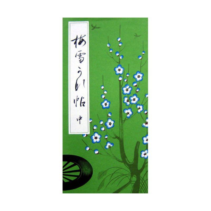 梅雪かな帖 (中)