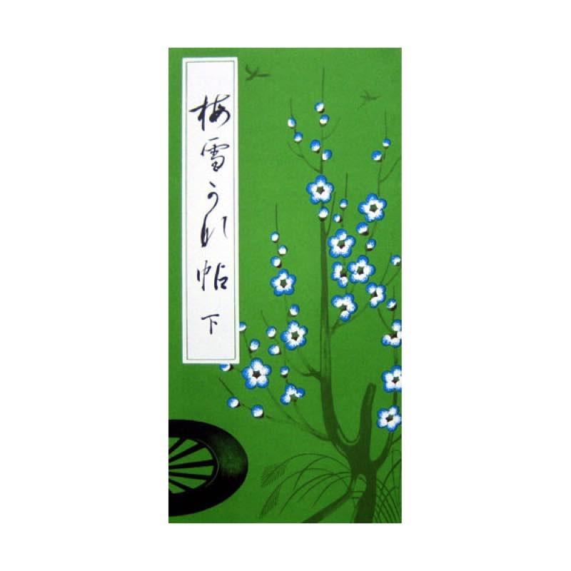 梅雪かな帖 (下)