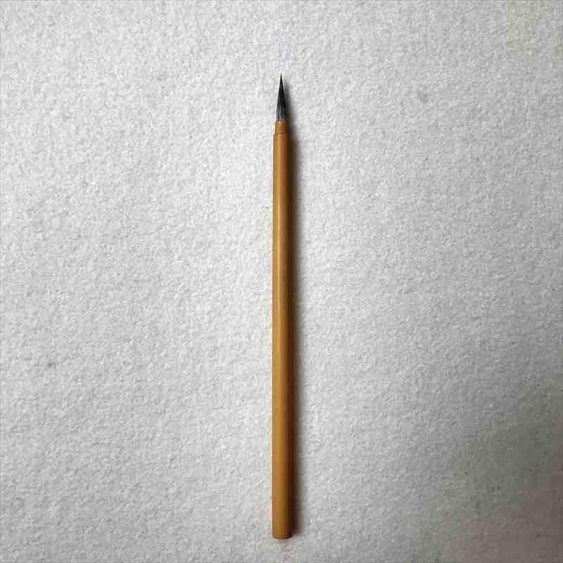 無刻筆〈玉毛〉