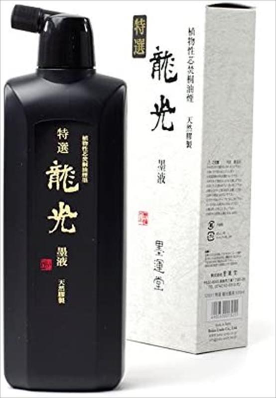 【墨運堂】 龍光  500ml