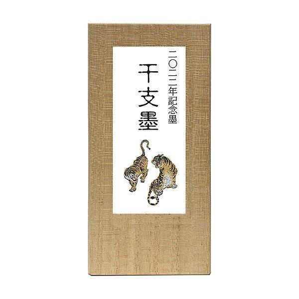 干支墨 寅 (3丁型)