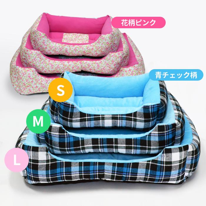 ペット用ベッド Mサイズ 角型 花柄ピンク 青チェック柄  あったか 犬 猫 うさぎ ボア 布 やわらか 安全 クッション 睡眠 室内 3サイズ