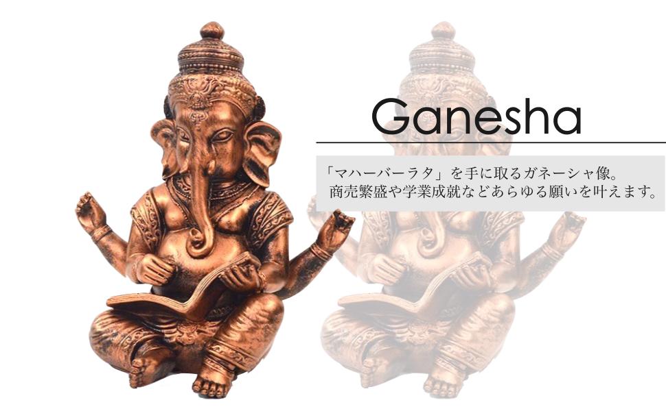 インドの神様 ガネーシャの置物 ガネーシャ 置物 ガネーシャ像 夢を叶える象 金運アップ 開運 瞑想 商売繁盛 現世利益 ヒンドゥー教の神様 象の神様 ゾウの神様 ガナパティ 歓喜天 聖天 T18198 高さ31.5cm ブロンズ ブラウン
