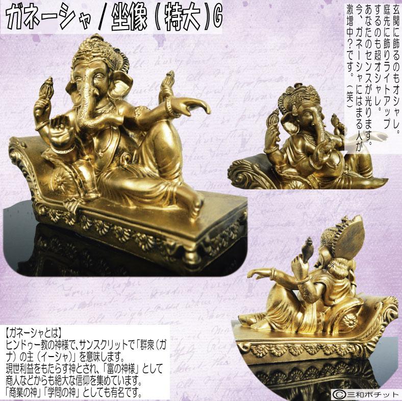 インドの神様 ガネーシャの置物 ガネーシャ 置物 ガネーシャ像 夢を叶える象 金運アップ 開運 瞑想 商売繁盛 現世利益 ヒンドゥー教の神様 象の神様 ゾウの神様 ガナパティ 歓喜天 聖天 涅槃像 特大 ゴールド