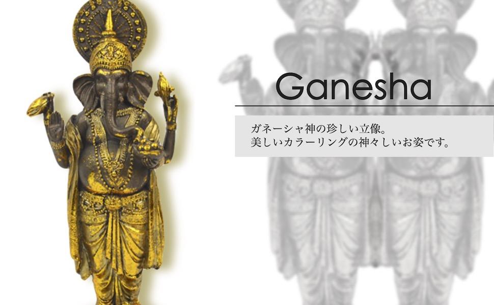 インドの神様 ガネーシャの置物 縁起物 ガネーシャ 置物 ガネーシャ像 夢を叶える象 金運アップ 開運 瞑想 商売繁盛 現世利益 ヒンドゥー教の神様 象の神様 ゾウの神様 ガナパティ 歓喜天 聖天 T18186 高さ31cm ゴールド 金 ブロンズ
