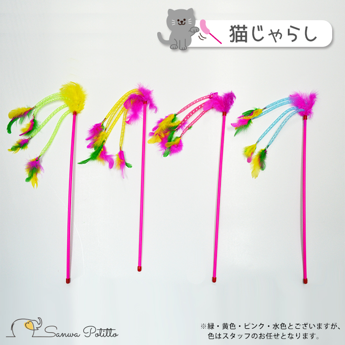 猫じゃらし カラフル ビビッドカラー 083-095 ピンク 黄色 グリーン ブルー おもちゃ 玩具 猫のストレス解消 猫グッズ 猫と遊ぶ 仔猫 キトン 猫用おもちゃ 野生 羽根 ※色選択はスタッフにお任せ