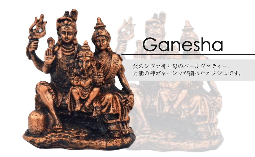 インドの神様 縁起物 ガネーシャの置物 ガネーシャ 置物 ガネーシャ像 夢を叶える象 金運アップ 開運 瞑想 商売繁盛 現世利益 ヒンドゥー教の神様 象の神様 ガナパティ 歓喜天 聖天 シヴァ神 パールヴァティ L18089