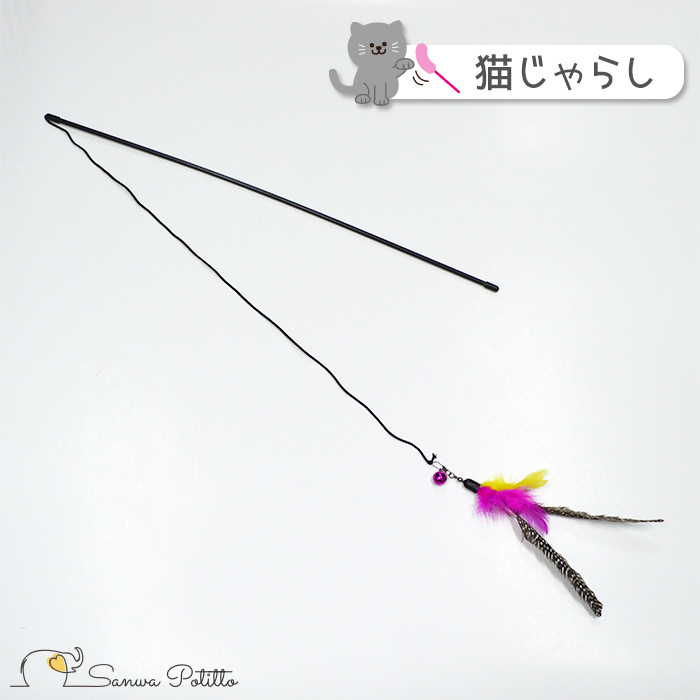 猫じゃらし 羽根 083-092 ピンク 黄色 おもちゃ 玩具 猫のストレス解消 猫グッズ 猫と遊ぶ 仔猫 キトン 猫用おもちゃ 野生 羽根