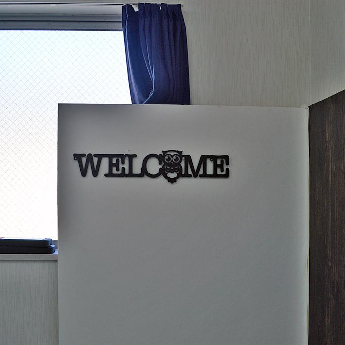 壁掛け welcomeふくろう HK181534 縁起物 アイアン 装飾 玄関 入口 自然 ナチュラル シンプル プレゼント ギフト 贈り物 雑貨