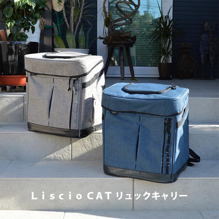 Liscio Cat リュックキャリー ペティオ ペット用キャリーバッグ キャリーリュック ペットバッグ グレー ネイビー 犬用 猫用 お買得 格安 セール 送料無料 83556-7