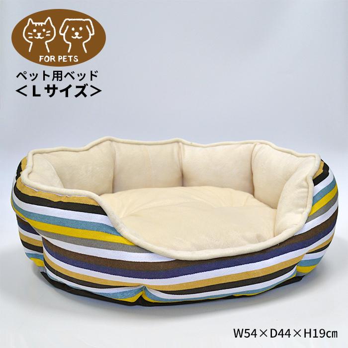 ペット用ベッド ボーダー柄 Lサイズ あったか 犬 猫 うさぎ ボア 布 やわらか 安全 クッション 睡眠 室内 3サイズ しましま