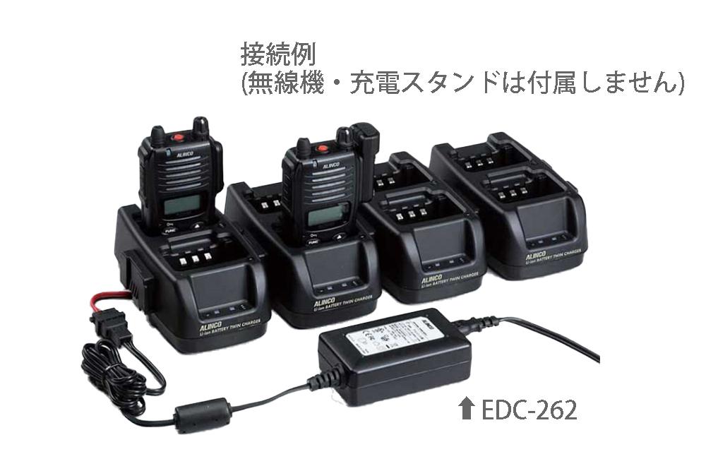 アルインコ 連結充電用ACアダプター EDC-262