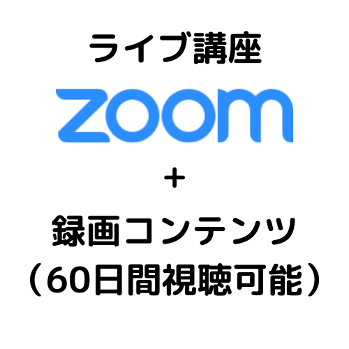 「はじめてのSPSS超入門」Liveオンラインセミナー