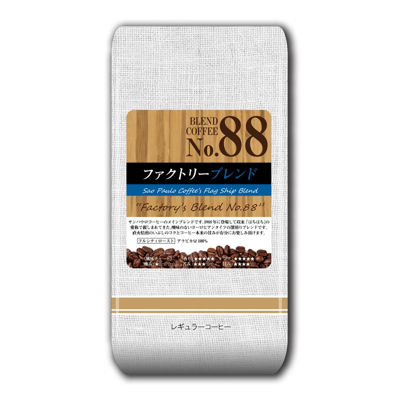 ファクトリーブレンド No.88 (ビターブレンド)
