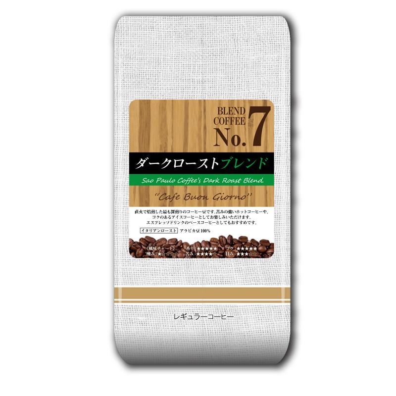 ダークローストブレンド (カフェ・ボンジョルノ)