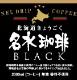 アイスコーヒー無糖 北海道名水珈琲 ティアラ 2リットルPET