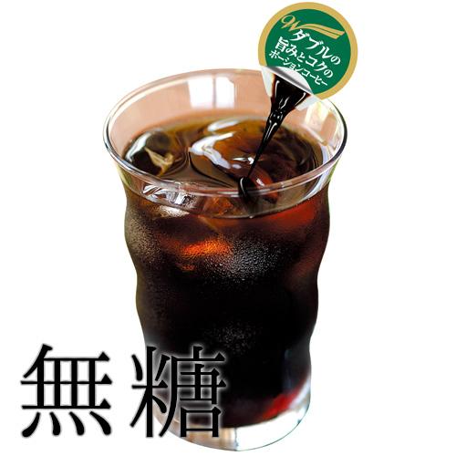 ダブルの旨みとコクのポーションコーヒー(無糖)