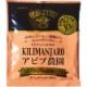 ドリップパックコーヒー キリマンジャロ アビブ農園100%