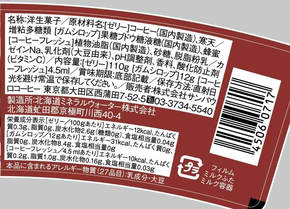 ギフト 北海道名水珈琲ゼリー 白箱12個入