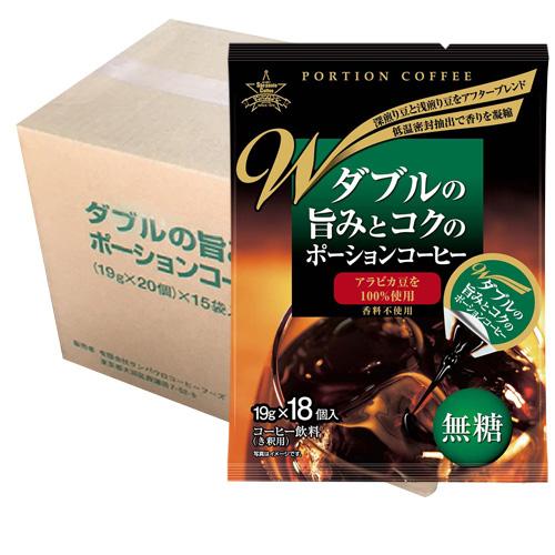 【本州送料無料】【ケース販売】ダブルの旨みとコクのポーションコーヒー(無糖)【ポイント3倍】