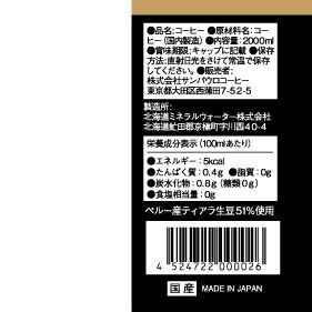 【本州送料無料】【ケース販売】アイスコーヒー無糖 北海道名水珈琲 ティアラ 2リットルPET【30%オフでポイント2倍】