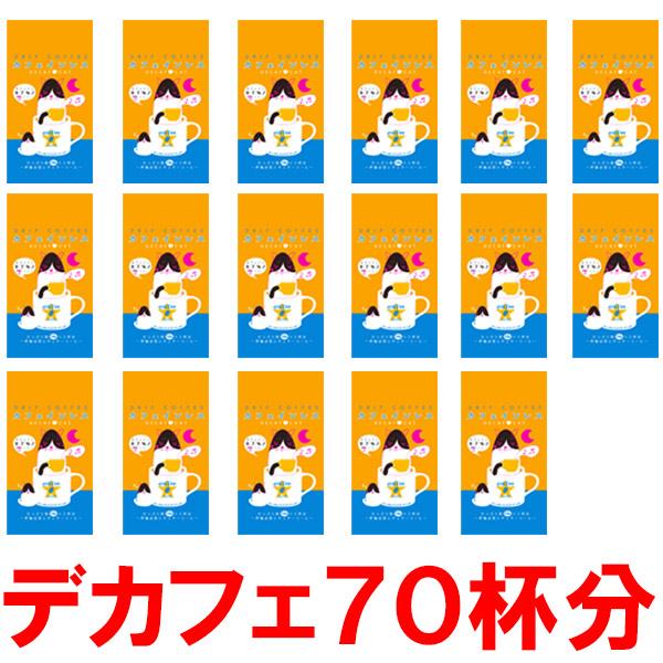 【ケース販売】ドリップパックコーヒー カフェインレス デカフェキャット【ポイント2倍】【10%オフ】