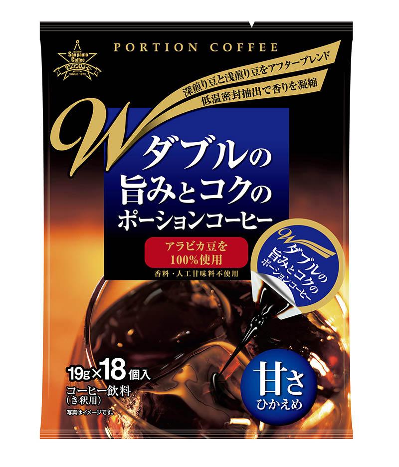 ダブルの旨みとコクのポーションコーヒー(甘さひかえめ)
