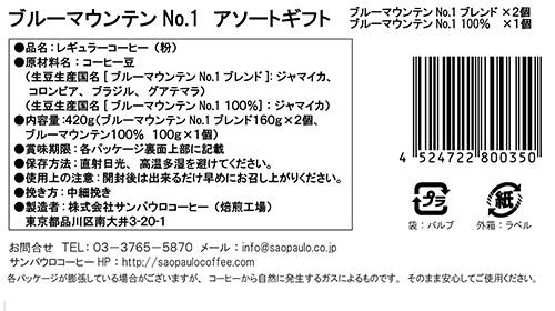 ギフト ブルーマウンテンNo.1コーヒーアソート【ポイント10倍】【本州送料無料】
