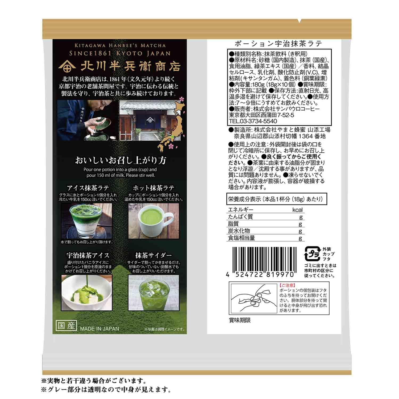 【ケース販売】【本州送料無料】ポーション宇治抹茶ラテ 30袋入