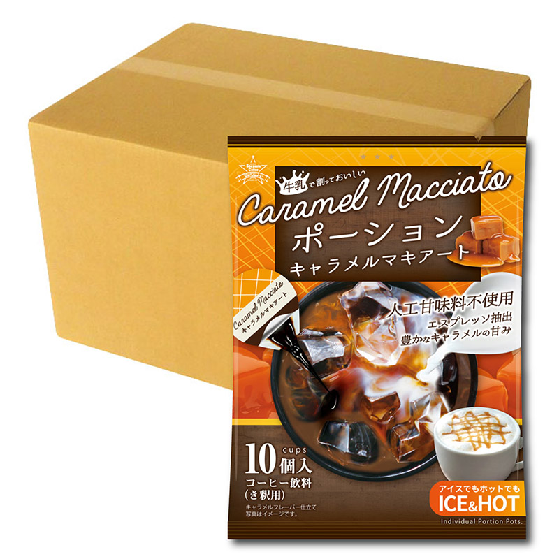 【ケース販売】【本州送料無料】ポーションキャラメルマキアート 30袋入