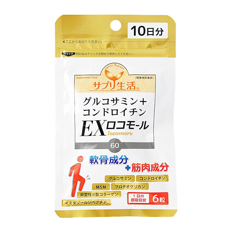 グルコサミン+コンドロイチンEXロコモール (10日分)