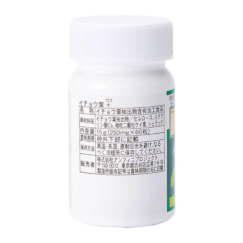 イチョウ葉+【機能性表示食品】