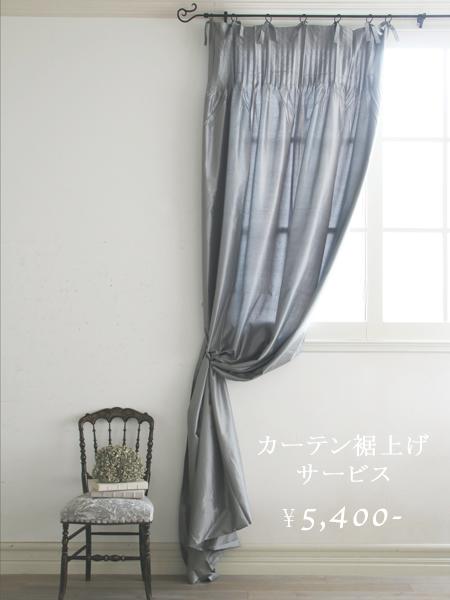 カーテン裾上げサービス 5400円