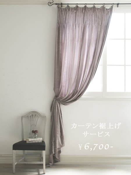 カーテン裾上げサービス 6700円