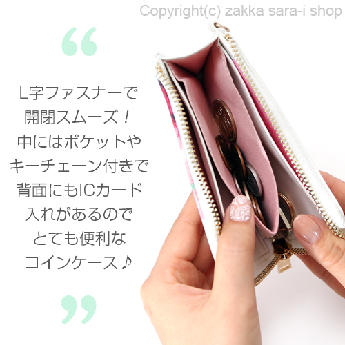 花柄『小銭入れ コインケース』