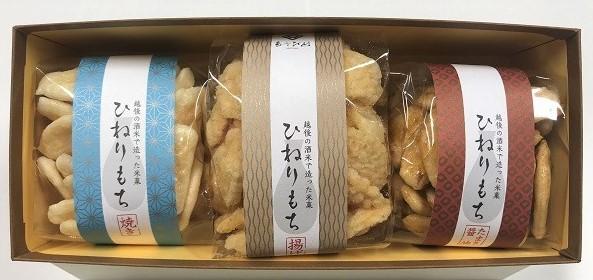 新潟県産酒米使用 ひねりもち詰め合わせセット(3種)