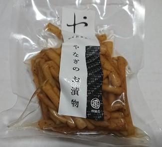 国産山ごぼうの醤油漬 【柳醸造】